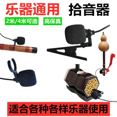 笛子二胡葫芦丝小提琴乐器扩音器用拾音器高保真话筒麦克风拾音夹