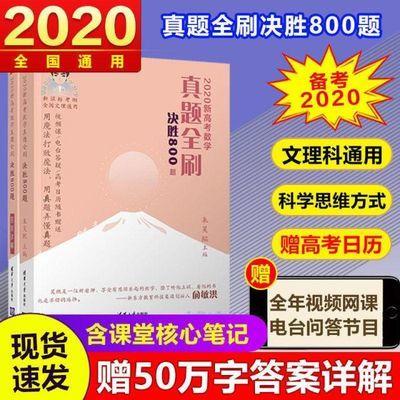 【特价】2020新高考数学真题全刷决胜800题朱昊鲲高中高考数学辅
