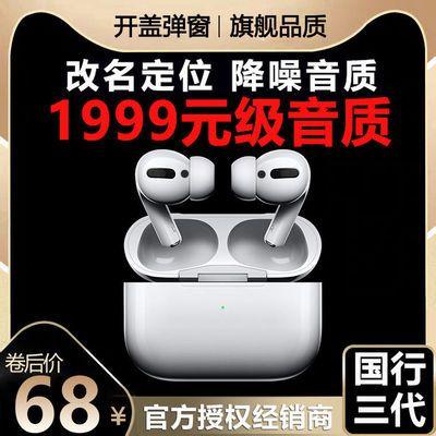 迷你无线蓝牙耳机苹果3代双耳运动游戏安卓华为小米蓝牙耳机通用