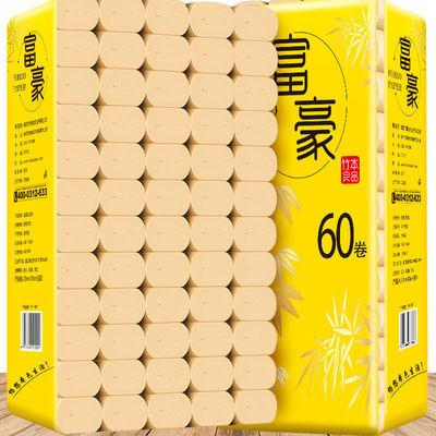 【60卷7.2斤巨量装】60卷/12卷本色卫生纸卷纸批发家用纸巾卷纸
