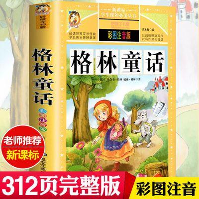 【特价】安徒生童话全集伊索寓言格林童话一千零一夜正版注音版儿