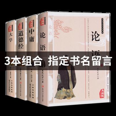 【特价】共4册 论语全书 正版无删减原文译注 道德经大学中庸国学