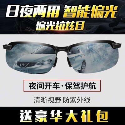 日夜两用太阳镜男防紫外线偏光变色墨镜驾驶钓鱼夜视开车时尚眼镜