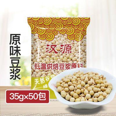 【工厂直发】五谷熟豆原料五谷豆浆料包多种口味组合早餐35g*50包
