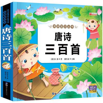 【特价】【有声完整版】2本600首宋词唐诗三百首全集幼儿童早教课