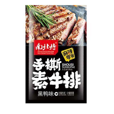 南北特手撕素牛排素肉豆干零食小吃豆制品散装零食批发香辣小零食