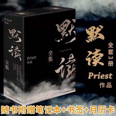 【特价】礼盒版默读完结篇全三册套含番外作者Priest新作推理恐怖