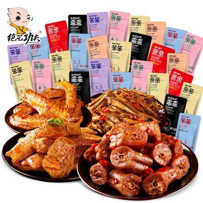 【热卖组合共60包】绝艺功夫零食大礼包特产零食20包麻辣休闲小吃