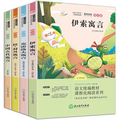 【特价】快乐读书吧三年级下伊索寓言中国古代寓言克雷洛夫寓言必