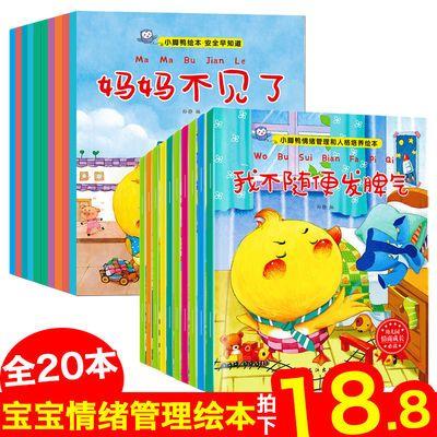 【特价】10本儿童绘本情绪管理与性格培养睡前故事书幼儿图画书早