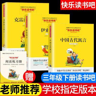 【特价】伊索寓言三年级下册课外书必读中国古代寓言故事正版克雷