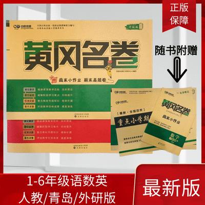 【特价】黄冈名卷一1二2三3四4五5六6年级上下册语文数学英语试卷
