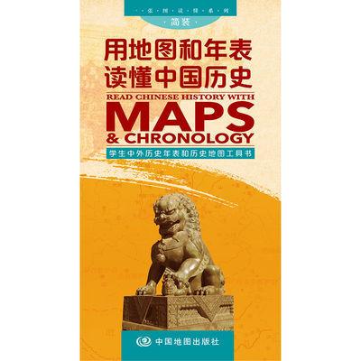 【特价】【2019新版】用地图和年表读懂中国历史 中国历史长河图