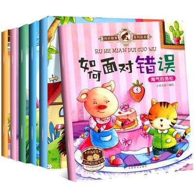 【特价】全6册儿童挫折教育系列绘本情绪管理与性格培养 幼儿早教