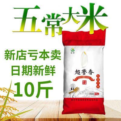 【2019新米】五常长粒香米20斤东北农家长粒10斤大米五常稻花米