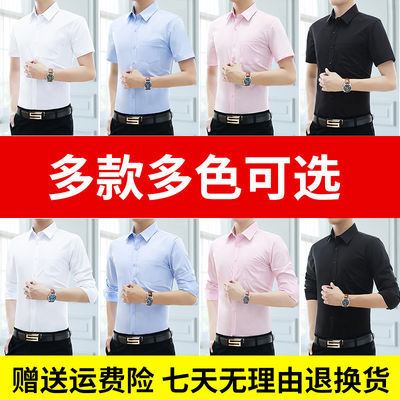 富贵鸟正品男士短袖白衬衫修身职业商务长袖宽松衬衣纯色免烫抗皱