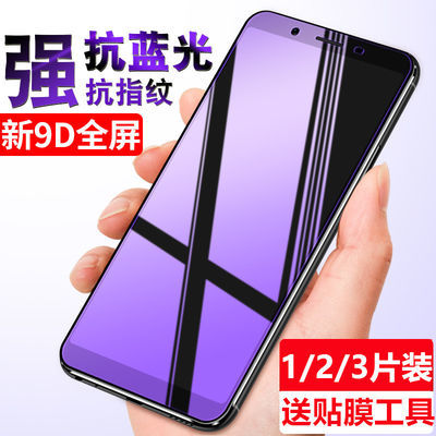 vivo y71钢化膜Y71全屏抗蓝光防爆膜y71L y71a高清玻璃膜手机贴膜