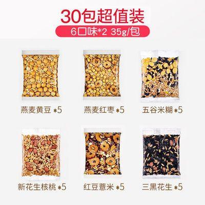 五谷豆浆料包低温烘焙熟现磨五谷豆浆原料包杂粮组合打豆浆小袋装