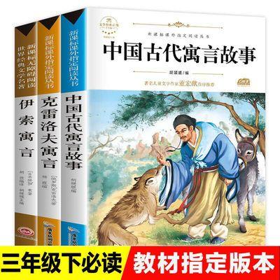 【特价】中国古代寓言故事伊索寓言克雷洛夫寓拉封丹三年级下册必