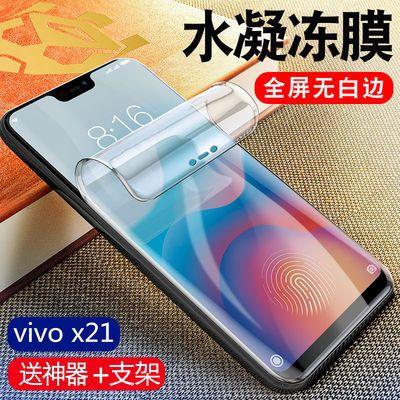 vivox21水凝膜x21ia全屏抗蓝光x21i x21a软膜x21UD UDA手机钢化膜