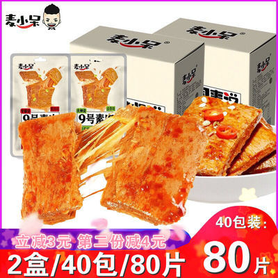 【2盒40包80片】麦小呆手撕9号素肉素肉豆干麻辣条素牛肉零食礼包