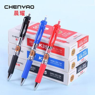 按压中性笔黑色商务办公学生0.5mm按动水性笔弹簧笔签字笔芯批发