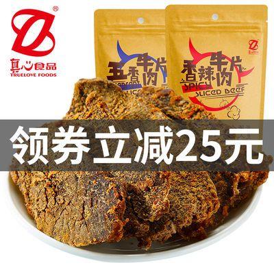 真心手撕牛肉干100g*4袋 五香味/香辣味办公室休闲零食小吃