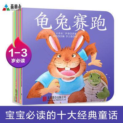 幼儿书籍十大经典童话套装共10册0-3岁宝宝儿童书早教书儿童绘本
