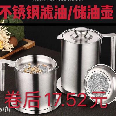 不锈钢隔油罐304家用储油壶厨房滤渣杯过滤网装油瓶防漏过油神器