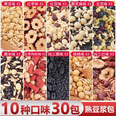 现磨五谷豆浆原料包打豆浆无糖烘焙熟杂粮小包装批发早餐商用