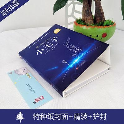 【特价】中英双语】精装附赠音频 小王子书外国文艺小说世界经典