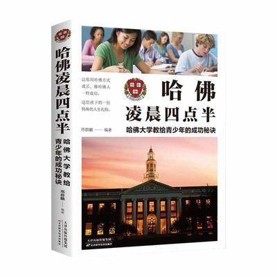 【特价】超级学习记忆力宝典青少年五六年级小学生必读课外书初中