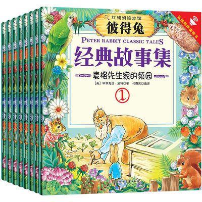 【特价】全8册英汉双语彼得兔的故事绘本儿童图画书早教幼儿园 童
