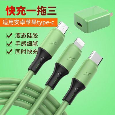 充电器一拖三头多功能充电数据线头2A手机通用安卓苹果type-c插头