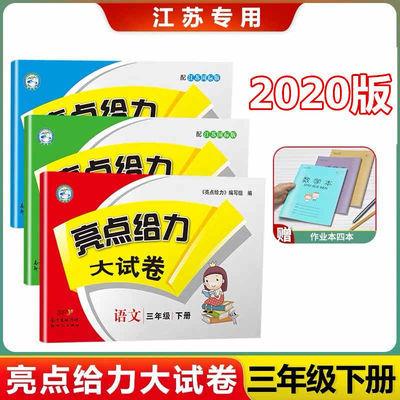 【特价】亮点给力大试卷1一2二3三4四5五6六年级上/下册语文数学