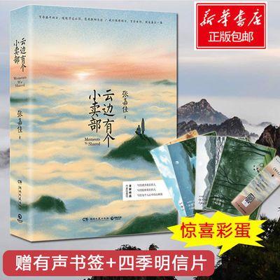 【特价】送书签 云边有个小卖部 张嘉佳的新书 青春文学励志情感