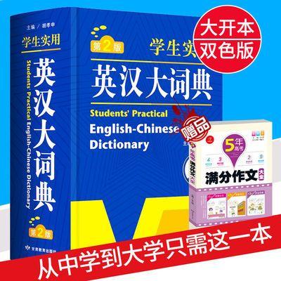 【特价】正版初中高中小学生实用英汉大词典新版中考高考英语字典