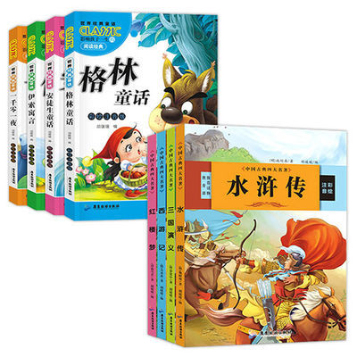 【特价】安徒生童话注音版格林童话伊索寓言一千零一夜儿童读物拼
