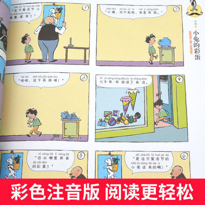【特价】中英文双语版 父与子漫画全集书籍小学生儿童绘本彩色完