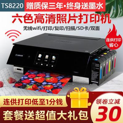 佳能TS8220照片6色打印机复印一体机家用办公无线双面连供tr7520