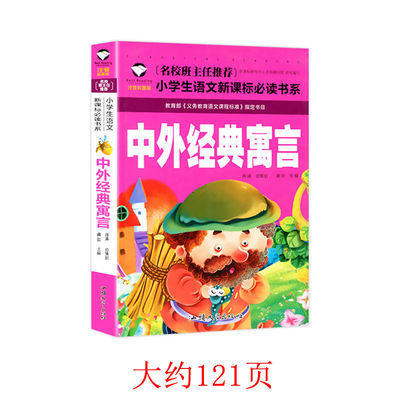 【特价】带拼音儿童故事书安徒生童话注音版格林童话伊索寓言故事