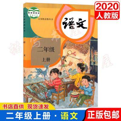 【特价】新版2020用部编人教版2二年级上册语文数学书课本教材教