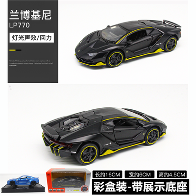 兰博基尼LP770合金车模型声光开门回力儿童玩具车仿真合金小汽车
