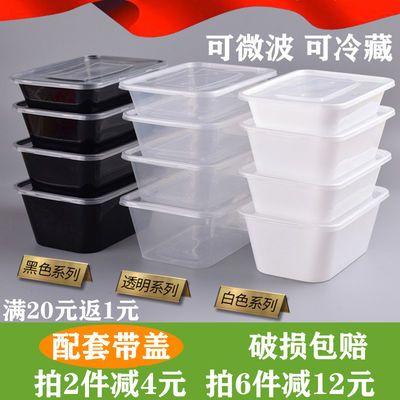 餐盒一次性饭盒带盖 塑料长方形外卖打包盒快餐盒水果捞便当盒子