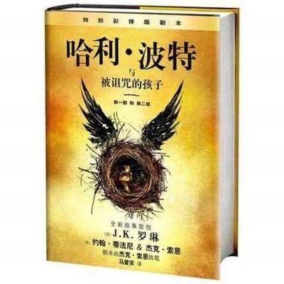 【特价】哈利波特书全集1-8册正版包邮中文纪念版被诅咒孩子任选J