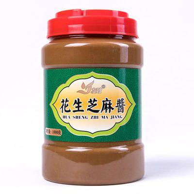 农家石磨纯芝麻酱正宗 火锅蘸料热干面调味拌面酱芝麻花生酱1000g