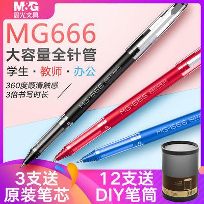 晨光MG666中性笔0.5学生用考试专用红笔教师专用批改蓝黑色按动笔