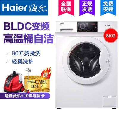 【新品】海尔洗衣机全自动8公斤变频滚筒家用大容量消毒洗冷水洗