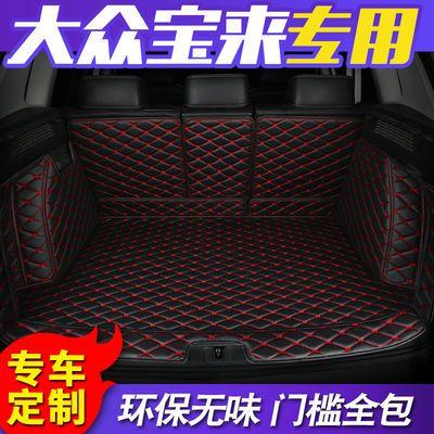 大众宝来专用后备箱垫18款19款大众宝来全包围汽车后备箱垫尾箱垫