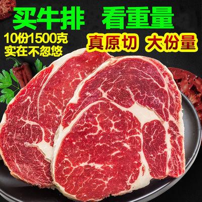 整切新鲜菲力牛排套餐肉眼黑椒牛肉腌制家庭烧烤瘦身营养老少皆宜